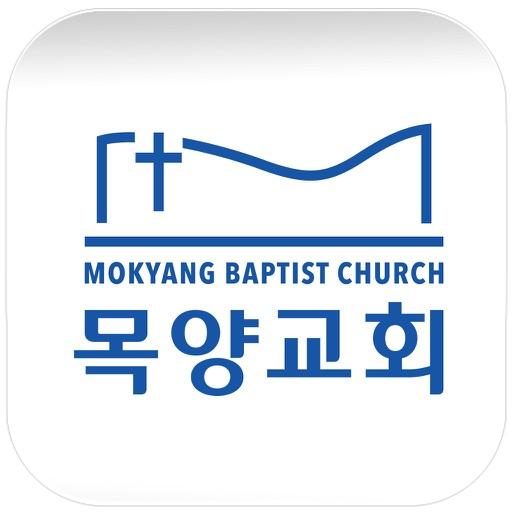 목양침례교회