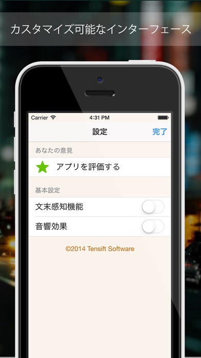トランスレーター !! screenshot1