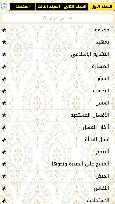 كتاب فقه السنةلقطة شاشة2