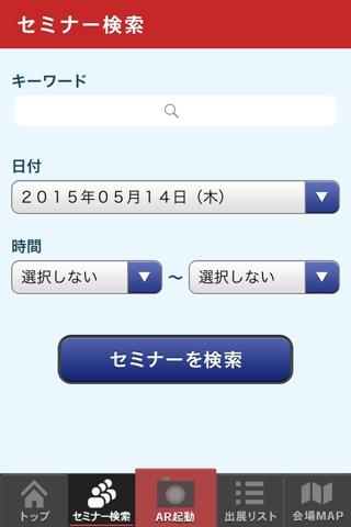 JP2015情報印刷産業展 screenshot 4