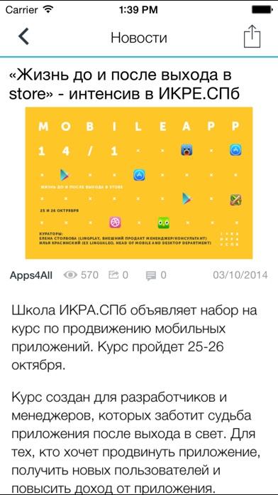 Apps4All.ru - сообщество разработчиков приложенийСкриншоты 2