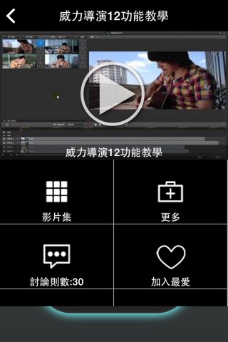 上手的剪接 screenshot 3