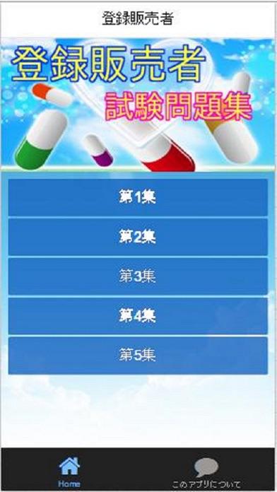 登録販売者-一般用医薬品販売の資格のおすすめ画像1