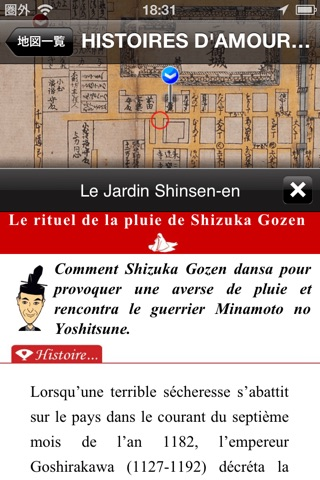 LOVE STORIES IN KYOTO (HEIAN PERIOD) screenshot 1