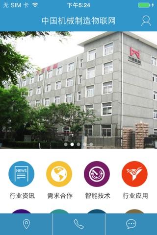 中国机械物联 screenshot 1
