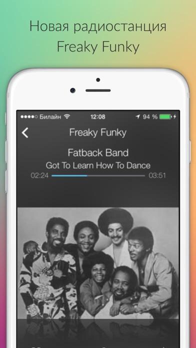 RadioGora – онлайн радио для любого настроения Скриншоты6