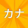 Kana Quiz - Hiragana and Katakana Practice