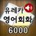 도전! 스피킹 영어회화 6,000 (전체표현 영어-한글-영어 음성)