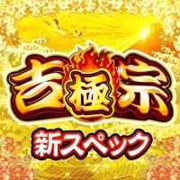 パチスロ 吉宗 ~極スペック~のアプリアイコン(大)