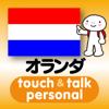 指さし会話オランダ touch&talk 【personal version】