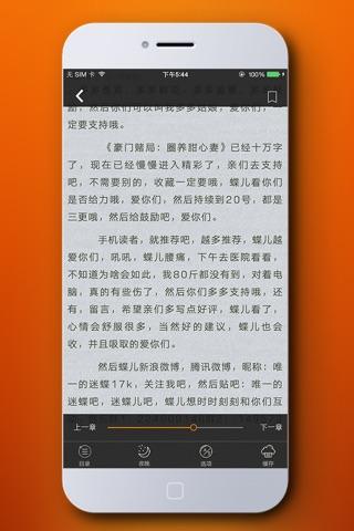 热播小说集-花千骨+华胥引+云中歌+大漠谣 screenshot 3