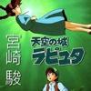 [6 CD]宫崎骏动画音乐 - 1 [吉卜力 久石让]