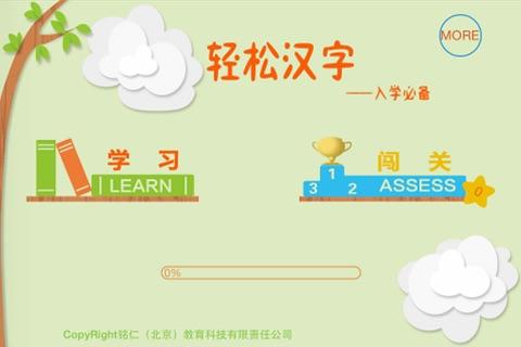 轻松汉字-入学必备 screenshot 1