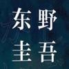 东野圭吾优读集