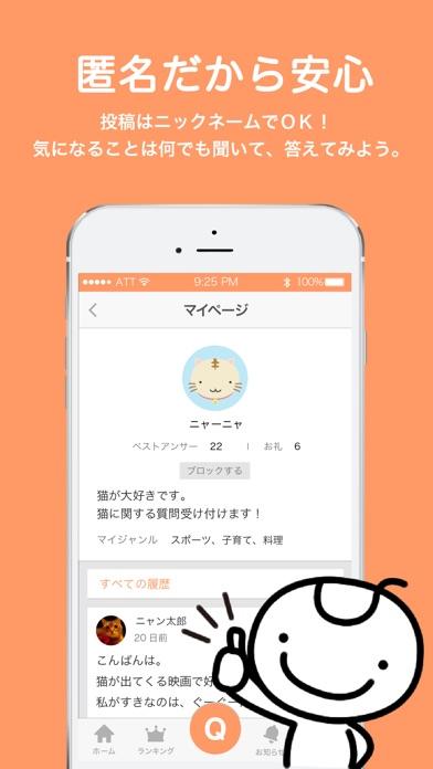 教えて!goo screenshot1