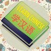 Đàm thoại tiếng (Hoa) Trung Quốc phổ thông Free