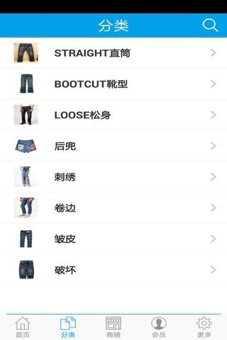 广远牛仔网 screenshot 4