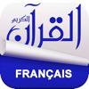 Holy Quran (Offline Audio) Recitation and French Audio Translation