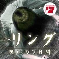 藤商事 CRリング~呪いの7日間~のアプリ詳細を見る