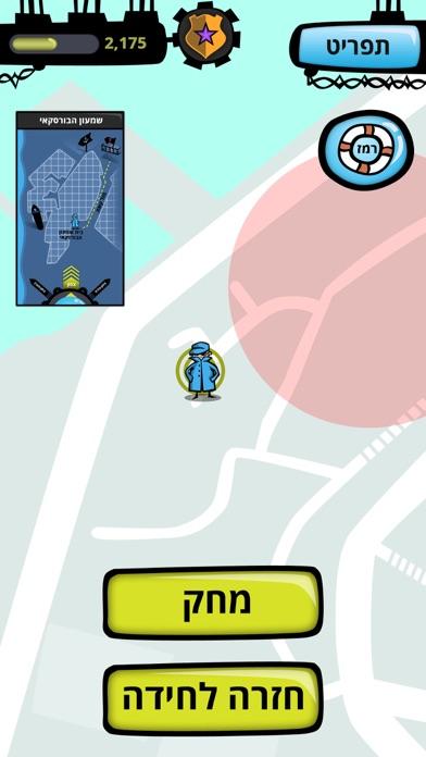 הרפתקה ביפו Screenshot 2