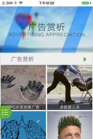 创意广告 screenshot 2