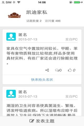 沙发产业网 screenshot 4