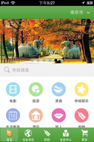 南京旅游网 screenshot 1