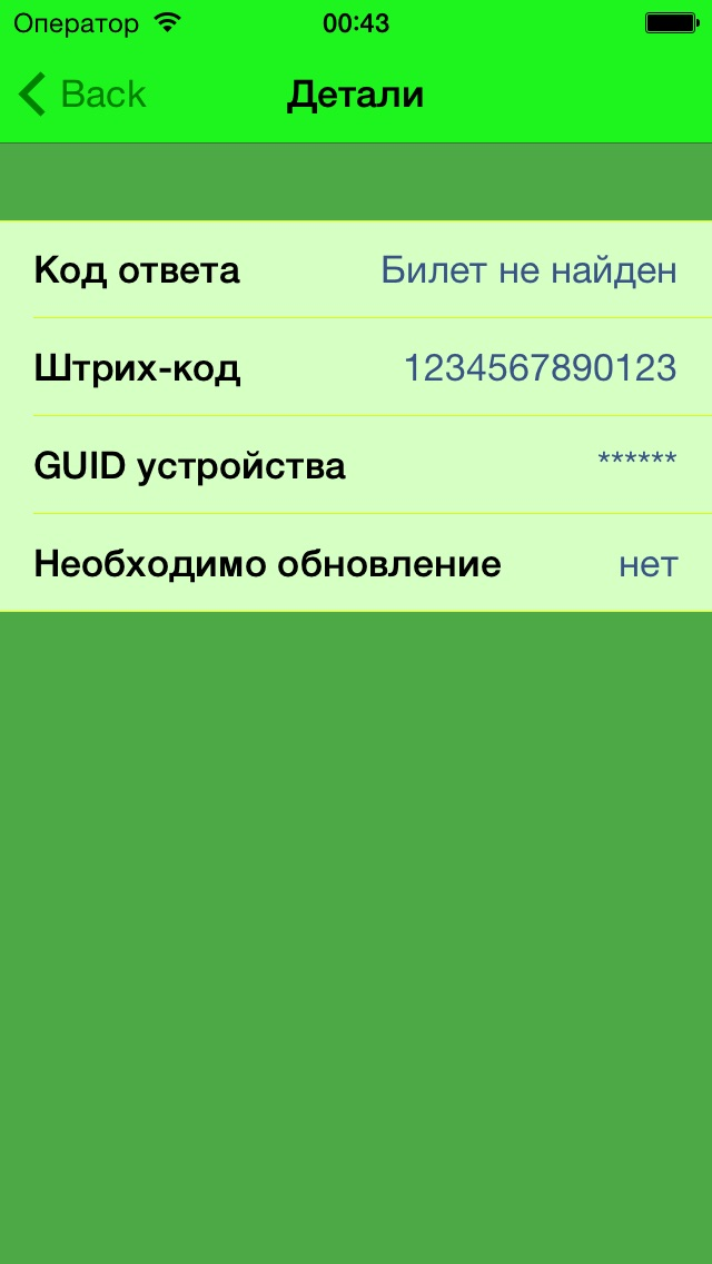 Ticket ControlСкриншоты 5