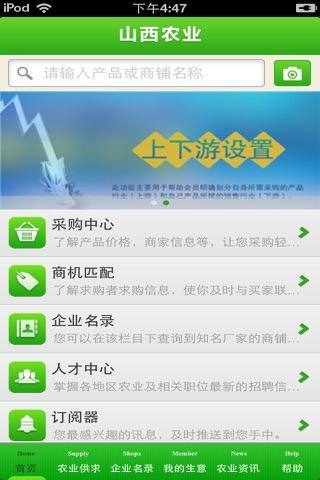 山西农业平台 screenshot 4