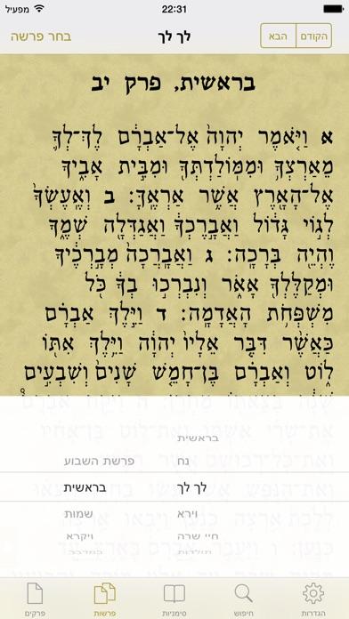 "Tanach for all - תנ""ך בשביל כולם Screenshot 2"
