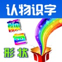 Learn Chinese through Categorized Pictures-Colors & Shapes(颜色形状) icon