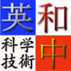 英.和.中科学技術用語辞典