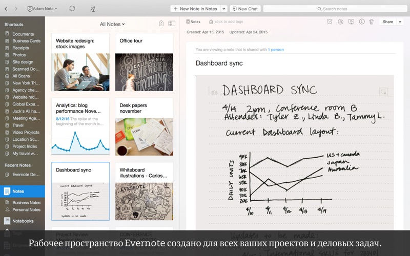 Evernote — организуйте свою жизнь Screenshot
