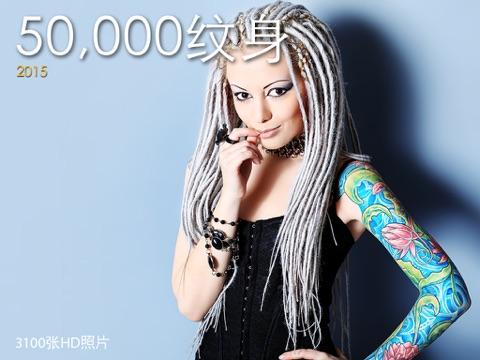 50,000纹身 – 黄金版 (3G, Wi-Fi)