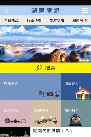 湖南旅游 screenshot 1