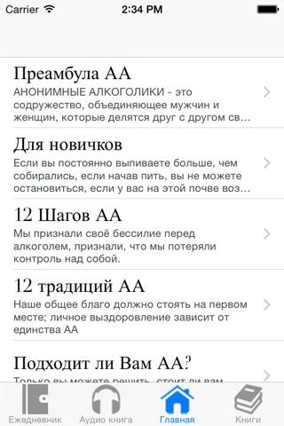 Анонимные Алкоголики screenshot 3
