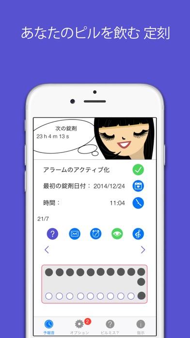 ピル screenshot1