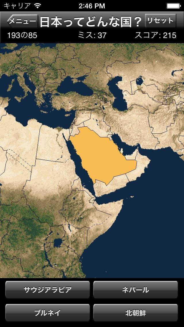 国地図クイズ screenshot1