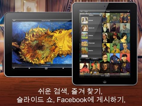 HD 인상주의미술 앱스토어 스크린샷
