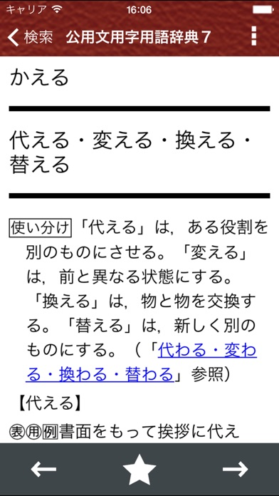 公用文用字用語辞典7 screenshot1