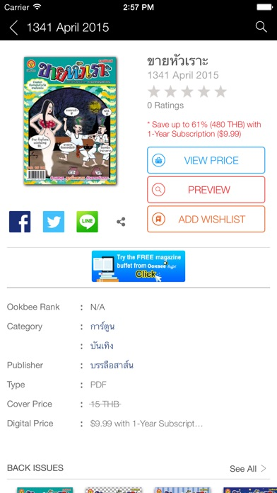 Kai Hua Roh review screenshots