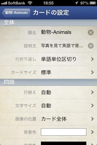 単語カード screenshot 4