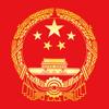 中国法律全集 - 实时更新的法律宝典
