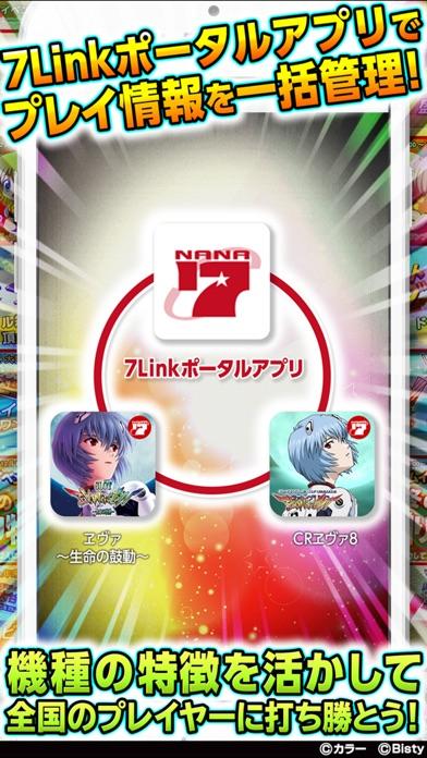 7Linkポータルのスクリーンショット4