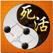 围棋死活宝典-学围棋提高棋力的最佳途径