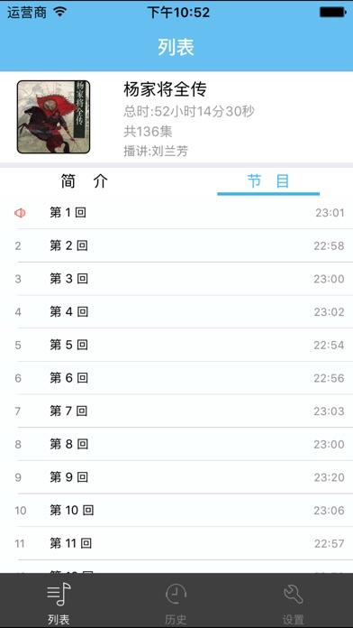 杨家将-刘兰芳评书 screenshot 1