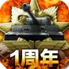 戦車帝国  1周年記念イベント実施中