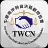 中華兩岸勞資法務顧問協會
