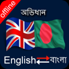 Bangla English Dictionary
