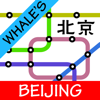 Whale's Beijing Subway Metro Map 鲸北京地铁地图